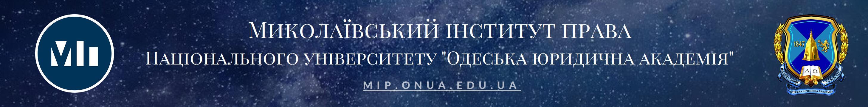 Миколаївський інститут права Національного університету _Одеська юридична академія_ (1) - 0001