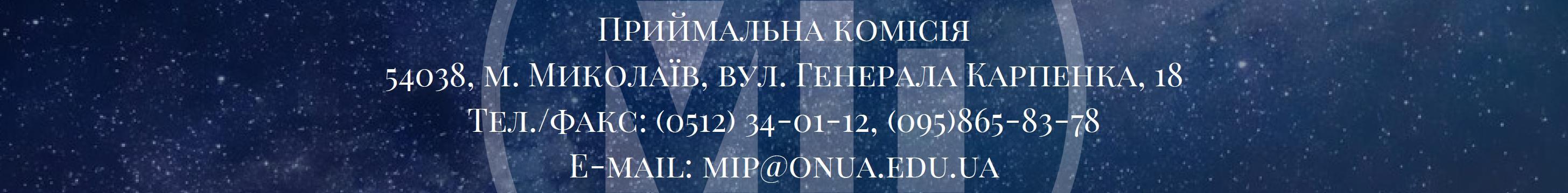 Миколаївський інститут права Національного університету _Одеська юридична академія_ (1) - 0002