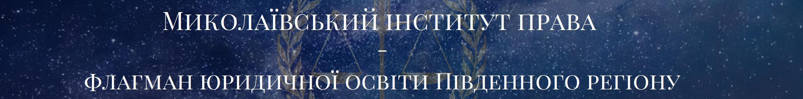 Миколаївський інститут права Національного університету _Одеська юридична академія_ (1) - 0003