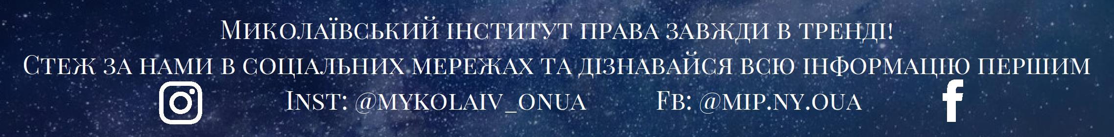 Миколаївський інститут права Національного університету _Одеська юридична академія_ (2) - 0002