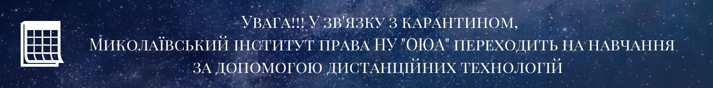 Миколаївський інститут права Національного університету _Одеська юридична академія_ (4)